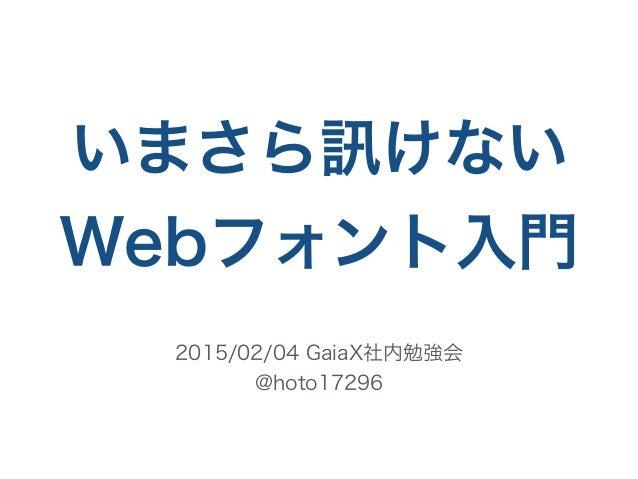 いまさら けない Webフォント入門 2015/02/04 GaiaX社内勉強会 @hoto17296