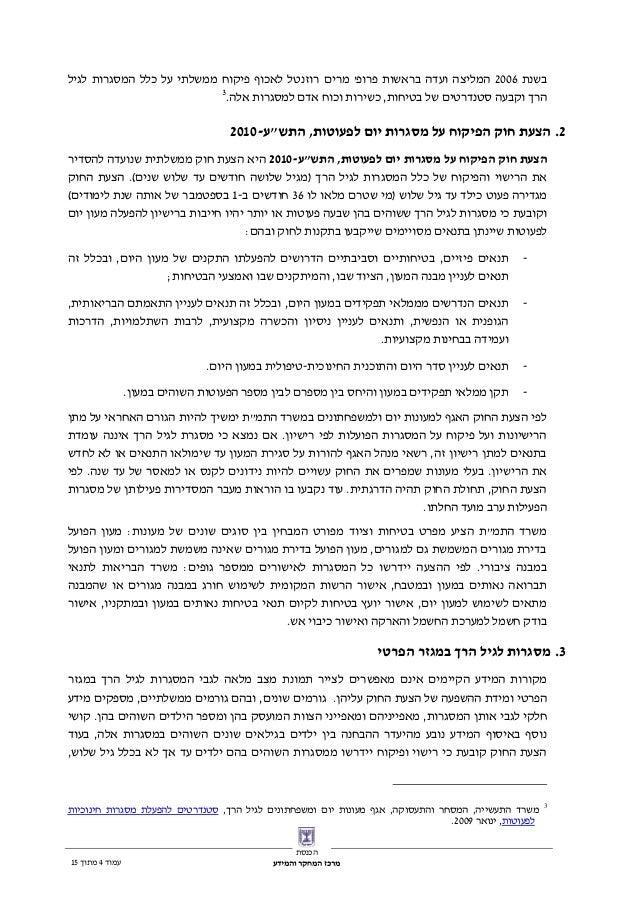 עמוד4מתוך15 הכנסת והמידע המחקר מרכז בשנת2006מ 'פרופ בראשות ועדה המליצהריםלגיל המסגרות כלל ...
