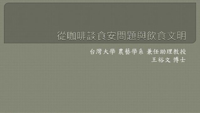台灣大學 農藝學系 兼任助理教授 王裕文 博士
