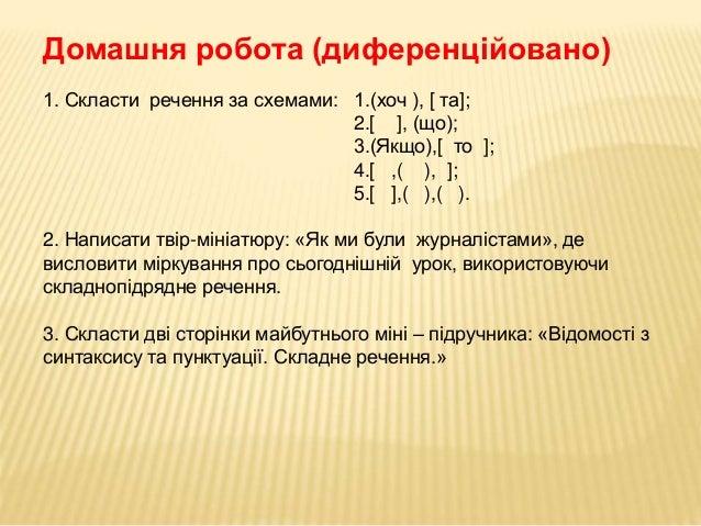 Скласти 7