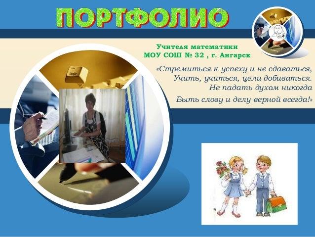 портфолио на соответствие занимаемой должности учителяренессанс кредит варшавская