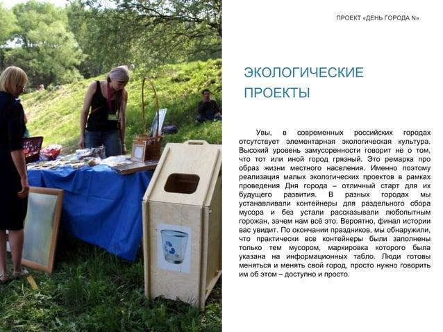 ЭКОЛОГИЧЕСКИЕ ПРОЕКТЫ Увы, в современных российских городах отсутствует элементарная экологическая культура. Высокий урове...