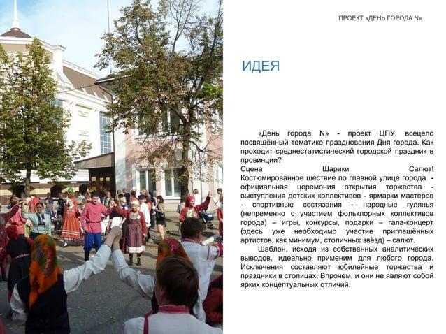 ИДЕЯ «День города N» - проект ЦПУ, всецело посвящённый тематике празднования Дня города. Как проходит среднестатистический...