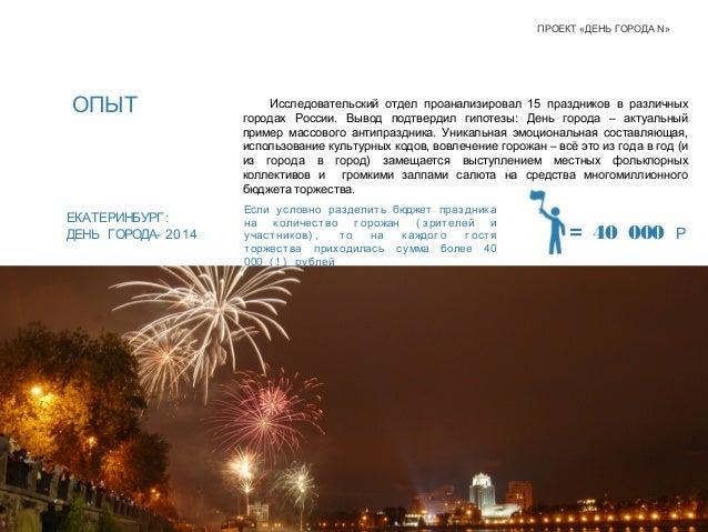 ОПЫТ Исследовательский отдел проанализировал 15 праздников в различных городах России. Вывод подтвердил гипотезы: День гор...