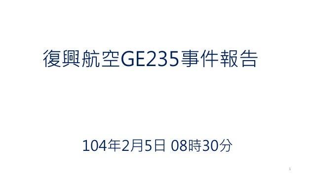 復興航空GE235事件報告 104年2月5日 08時30分 1