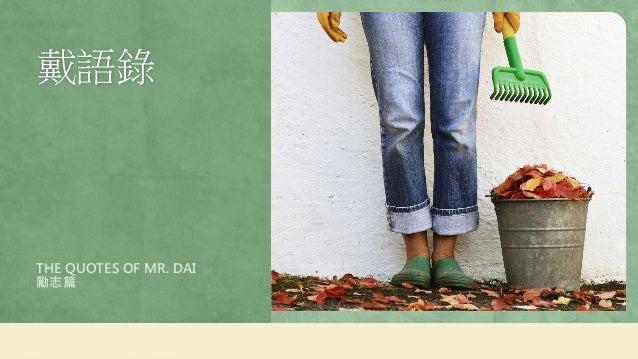 戴語錄 THE QUOTES OF MR. DAI 勵志篇