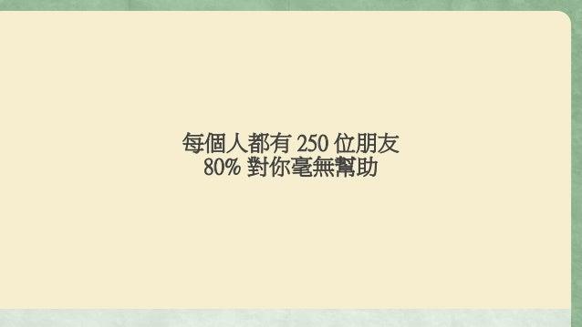 每個人都有 250 位朋友 80% 對你毫無幫助