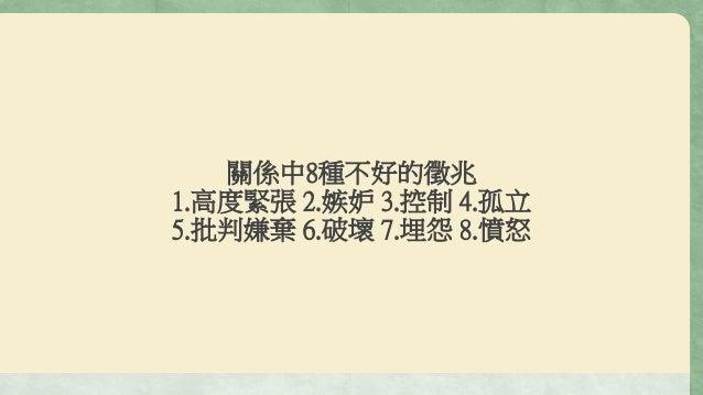 關係中8種不好的徵兆 1.高度緊張 2.嫉妒 3.控制 4.孤立 5.批判嫌棄 6.破壞 7.埋怨 8.憤怒