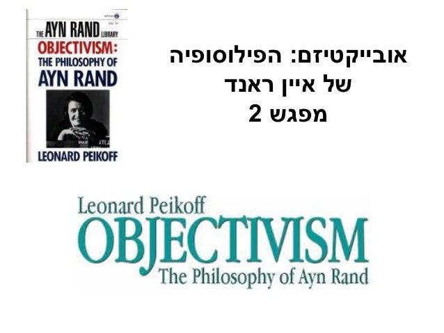 אובייקטיזם:הפילוסופיה שלאייןראנד מפגש2
