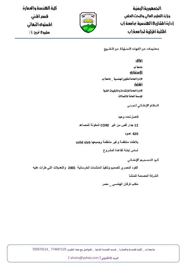 تقرير الزياره الميدانيه لمشروع المكتبه المركزيه