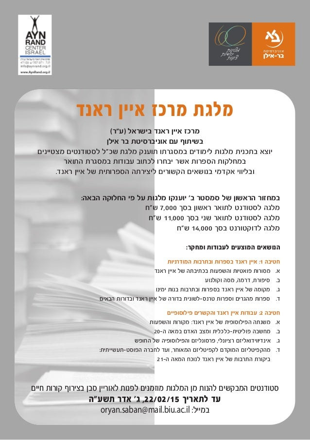 """ראנד איין מרכז מלגת ()ע""""ר בישראל ראנד איין מרכז אילן בר אוניברסיטת עם בשיתוף מצטיינים לסטוד..."""