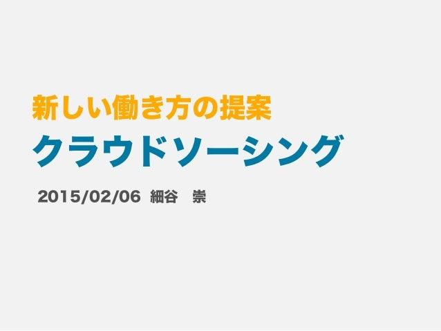 クラウドソーシング 細谷崇2015/02/06 新しい働き方の提案