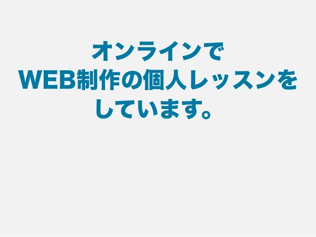 クラウドソーシングとは 不特定の人(クラウド=群衆)に業務を外部委託(アウトソー シング)するという意味の造語で、インターネット時代の新 しい雇用形態と呼ばれています。 引用:http://crowdworks.jp/
