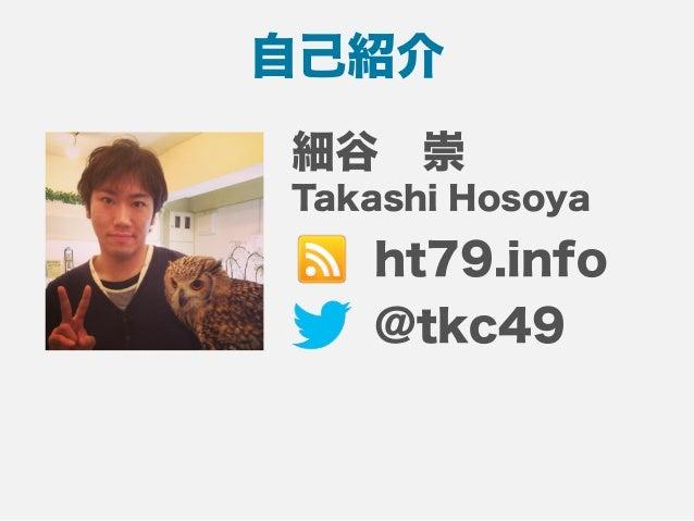 自己紹介 @tkc49 細谷崇 Takashi Hosoya ht79.info