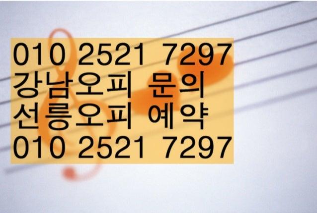 강남오피 선릉오피 가격정보및예약정보입니다.