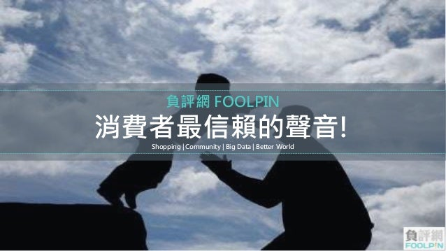 負評網 FOOLPIN 消費者最信賴的聲音!Shopping | Community | Big Data | Better World