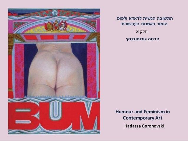 ולפופ לדאדא הנשית התשובה העכשווית באמנות הומור Humour and Feminism in Contemporary Art הדסהגורוחובסקי Ha...