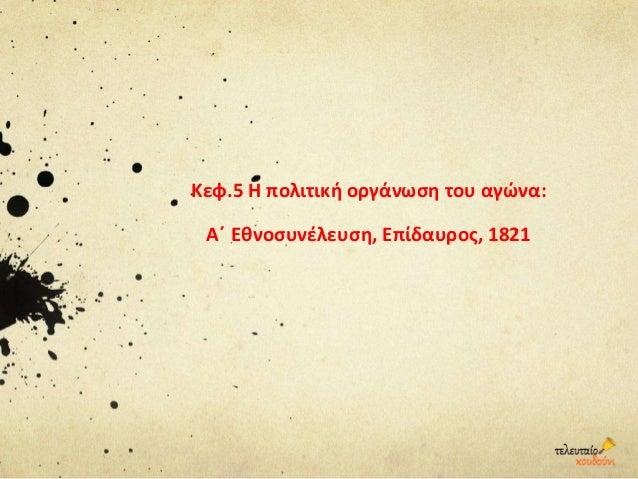 Κεφ.5 Η πολιτική οργάνωση του αγώνα: Α΄ Εθνοσυνέλευση, Επίδαυρος, 1821
