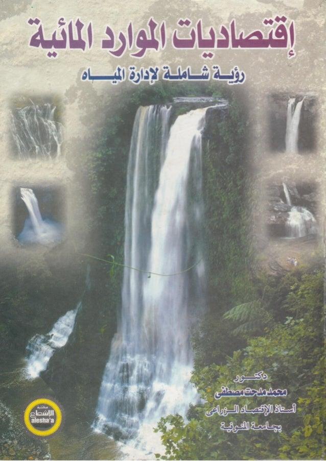 اقتصاديات الموارد المائية