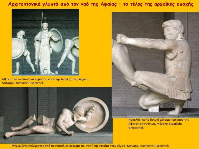 Πληγωμένος πολεμιστής από το ανατολικό αέτωμα του ναού της Αφαίας στην Αίγινα. Μόναχο, Staatliche Glyptothek Ηρακλής, πό τ...