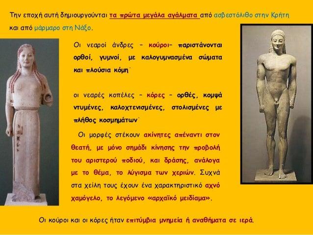 Την εποχή αυτή δημιουργούνται τα πρώτα μεγάλα αγάλματα από ασβεστόλιθο στην Κρήτη και από μάρμαρο στη Νάξο. Οι νεαροί άνδρ...