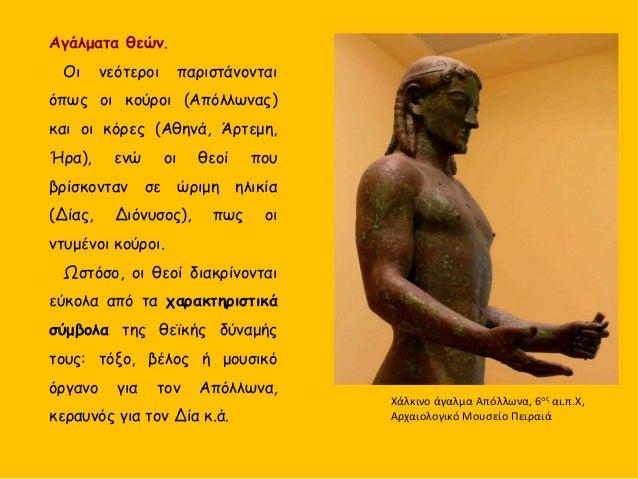 Aγάλματα θεών. Οι νεότεροι παριστάνονται όπως οι κούροι (Απόλλωνας) και οι κόρες (Αθηνά, Άρτεμη, Ήρα), ενώ οι θεοί που βρί...