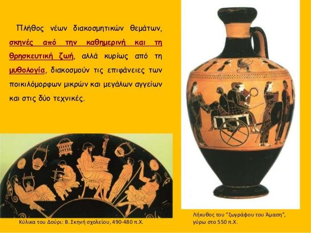 Πλήθος νέων διακοσμητικών θεμάτων, σκηνές από την καθημερινή και τη θρησκευτική ζωή, αλλά κυρίως από τη μυθολογία, διακοσμ...