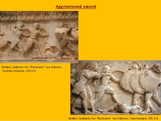 Αρχιτεκτονικά γλυπτά Δελφοί, ζωφόρος του ΄θησαυρού΄ των Σιφνίων, Γιγαντομαχία, 525 π.Χ. Δελφοί, ζωφόρος του ΄θησαυρού΄ των...
