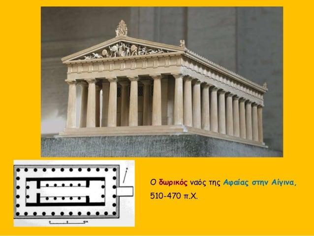 Ο δωρικός ναός της Αφαίας στην Αίγινα, 510-470 π.Χ.
