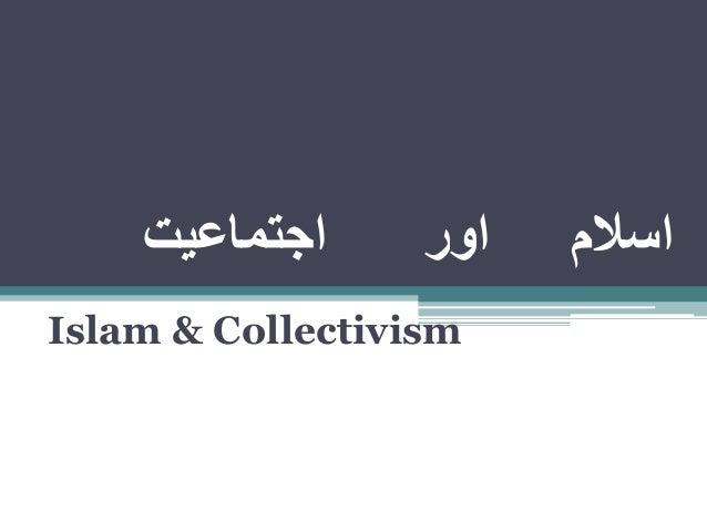 اجتماعیت اور اسالم Islam & Collectivism