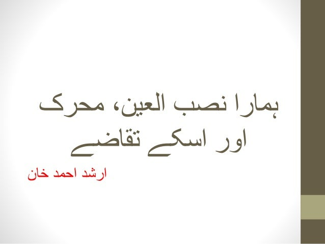 محرک ،العین نصب ہمارا تقاضے اسکے اور خان احمد ارشد
