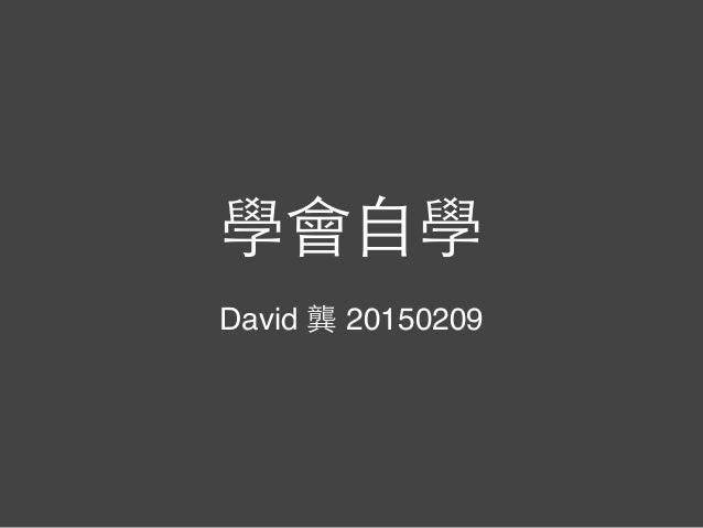 學會⾃自學 David 龔 20150209