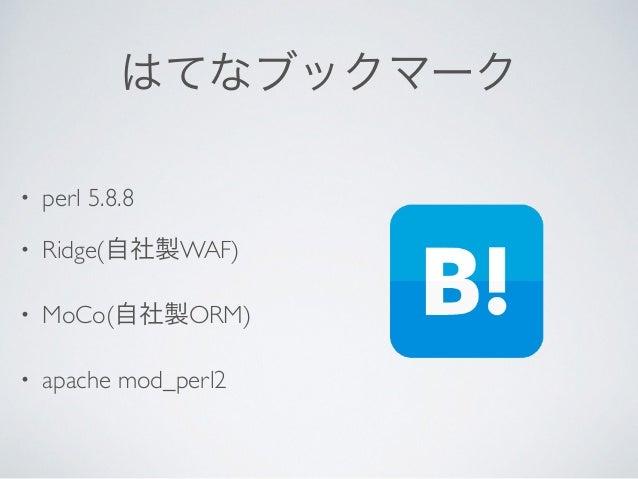 はてなブックマーク • perl 5.8.8  • Ridge(自社製WAF)  • MoCo(自社製ORM)  • apache mod_perl2