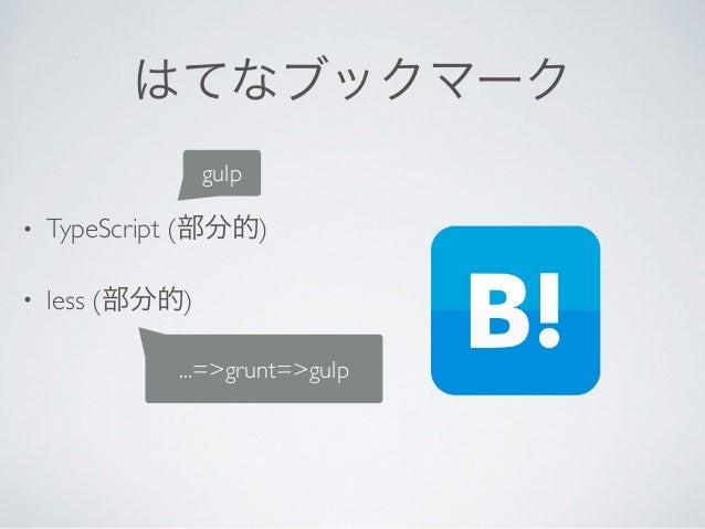 はてなブックマーク • TypeScript (部分的)  • less (部分的) gulp ...=>grunt=>gulp
