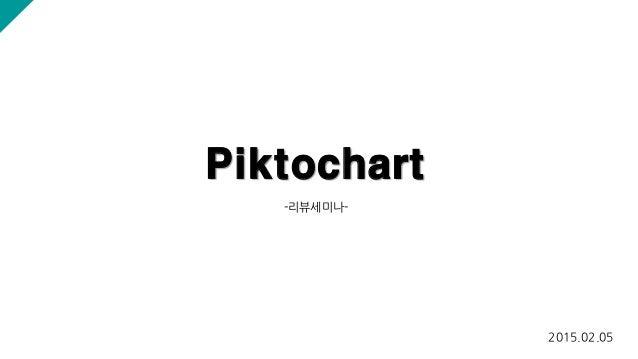 Piktochart -리뷰세미나- 2015.02.05