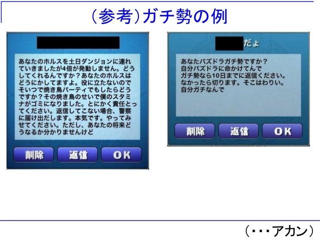 (参考)ガチ勢の例 (・・・アカン)
