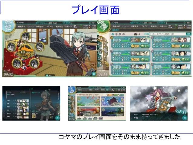 プレイ画面 コヤマのプレイ画面をそのまま持ってきました