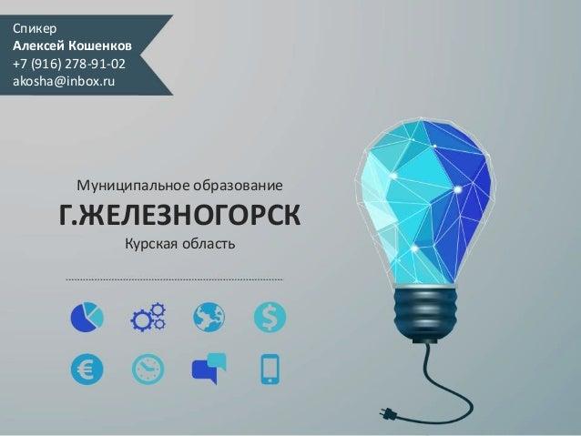 железногорск лига область ставок курская
