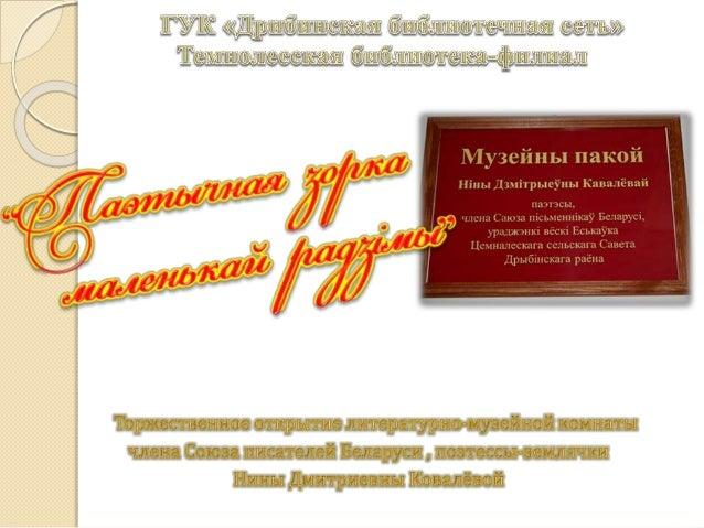 Ведущая мероприятия – Марина Соколова, заведущая отделом библиотечной рекламы и маркетинга Дрибинской районной библиотеки ...