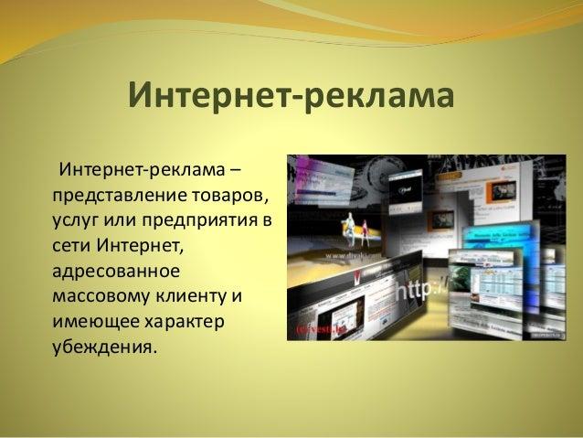 Повышение эффективности интернет рекламы торрент перевод сайта на https Улица Василия Ботылева