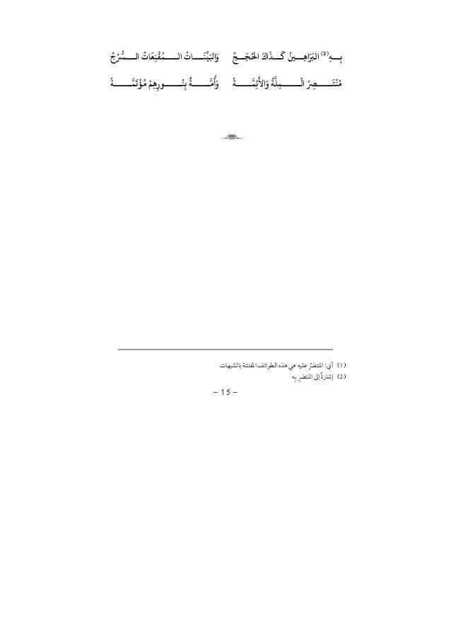 −15− ِﻪ ِﺑ)2(ُ ﺞ َ ﺠُﺤﻟ َ َ ﺬ َ ﻛ ُﻦﻴ ِﻫ َ َﻟﺮﺒِﻨ ْ ﻘ ُ ﻤ ﻟ ُ ﺎ َ ﻨ ِّ ﻴَﻛ َُ ُّ ﺮﺴ ...