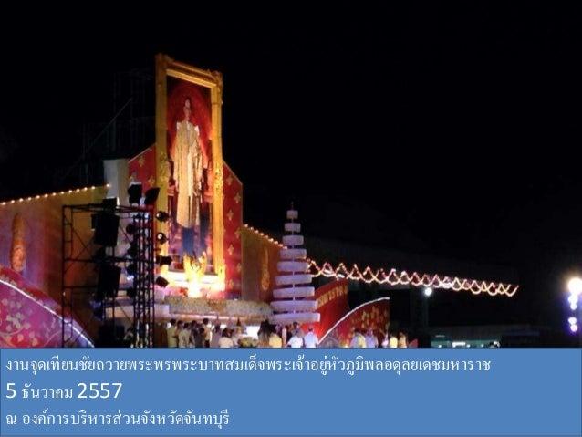 งานจุดเทียนชัยถวายพระพรพระบาทสมเด็จพระเจ้าอยู่หัวภูมิพลอดุลยเดชมหาราช 5 ธันวาคม 2557 ณ องค์การบริหารส่วนจังหวัดจันทบุรี