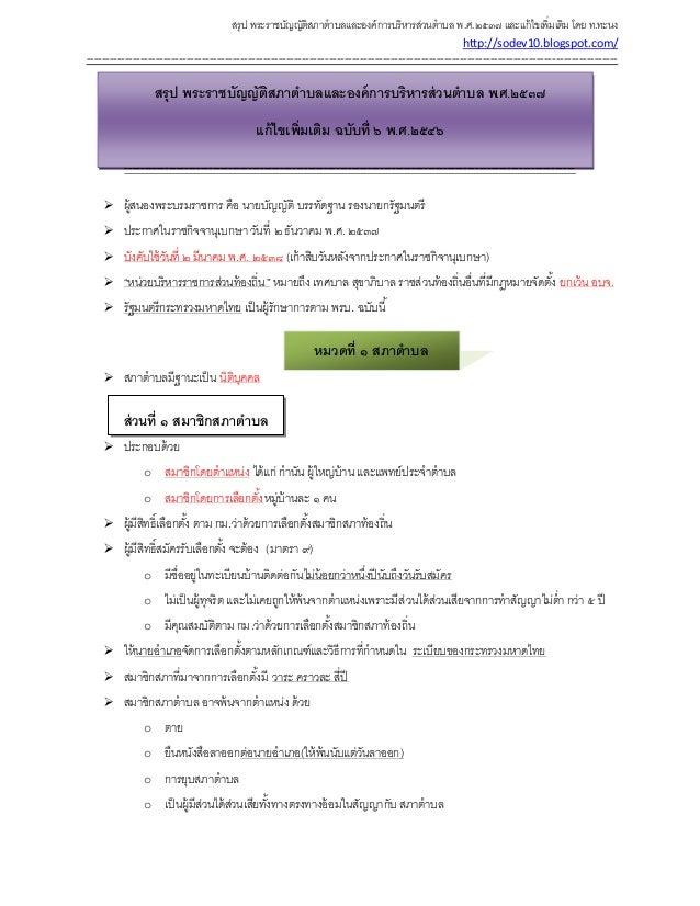 สรุป พระราชบัญญัติสภาตาบลและองค์การบริหารส่วนตาบล พ.ศ.๒๕๓๗ และแก้ไขเพิ่มเติม โดย ท.ทะนง http://sodev10.blogspot.com/ -----...
