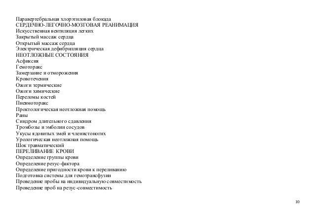 хир. манипуляции карманный_справочник_врача_романов 1999