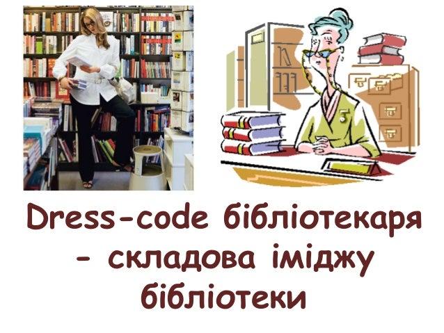 Dress-code бібліотекаря - складова іміджу бібліотеки