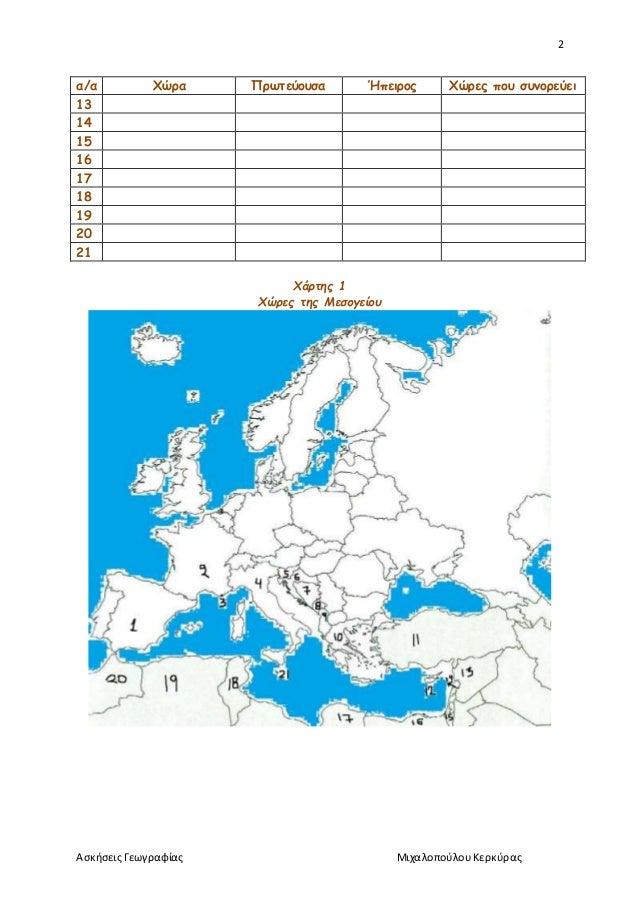 δραστηριότητα μαθαίνω την ευρώπη Slide 2