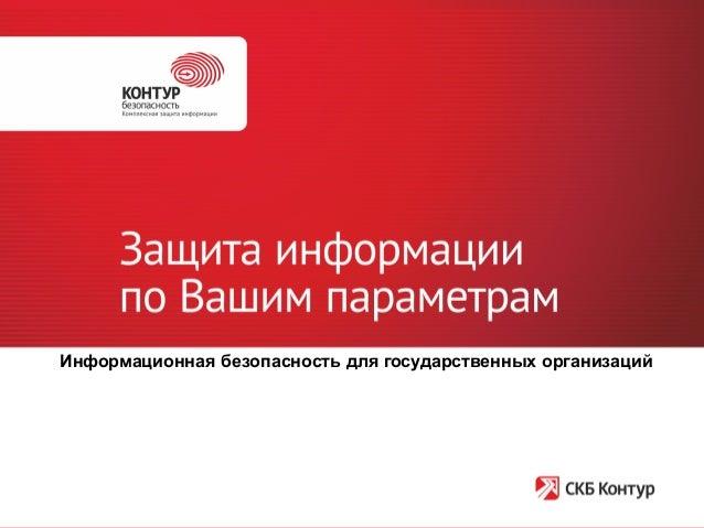 Информационная безопасность для государственных организаций