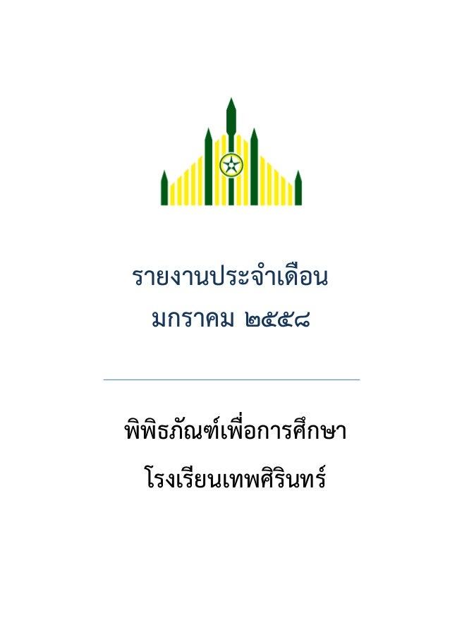 รายงานประจาเดือน มกราคม ๒๕๕๘ พิพิธภัณฑ์เพื่อการศึกษา โรงเรียนเทพศิรินทร์