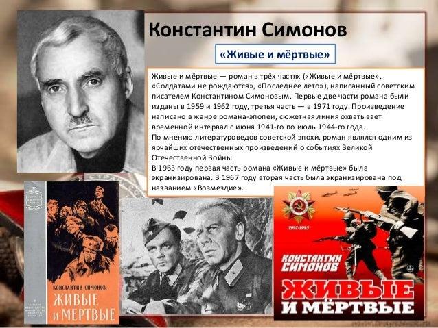 Image result for константин симонов Живые и мёртвые