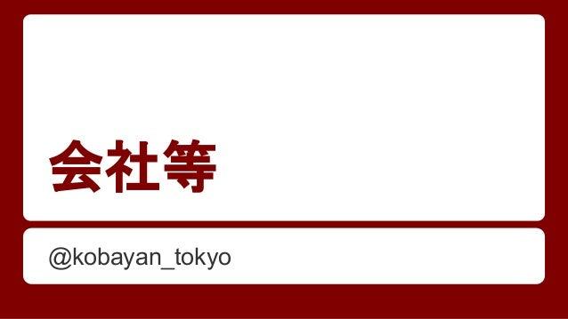 会社等 @kobayan_tokyo